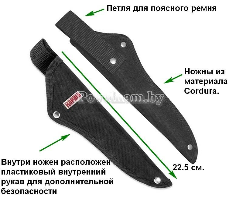 BMFK5 Филейный нож Rapala (лезвие 13см, литая рукоятка) ножны