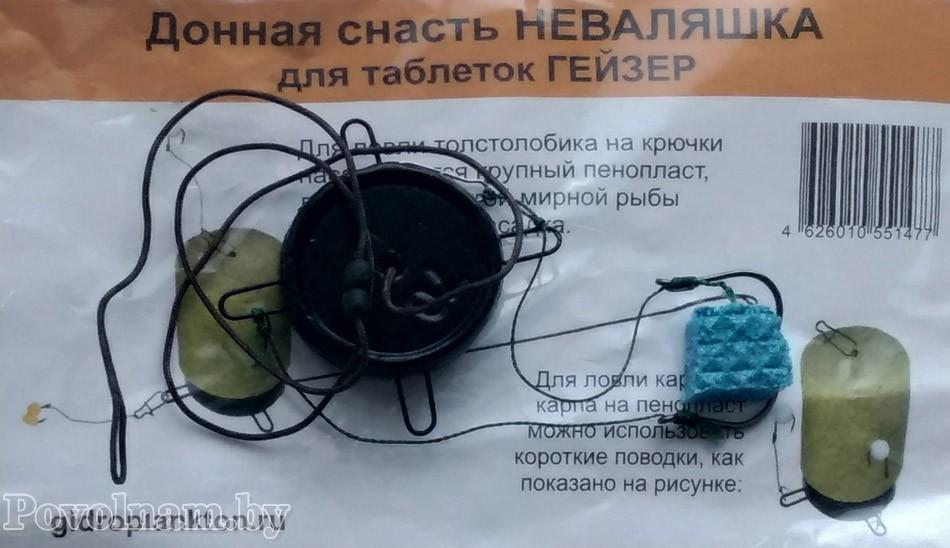 Донный монтаж НЕВАЛЯШКА-50 с лидкором 2