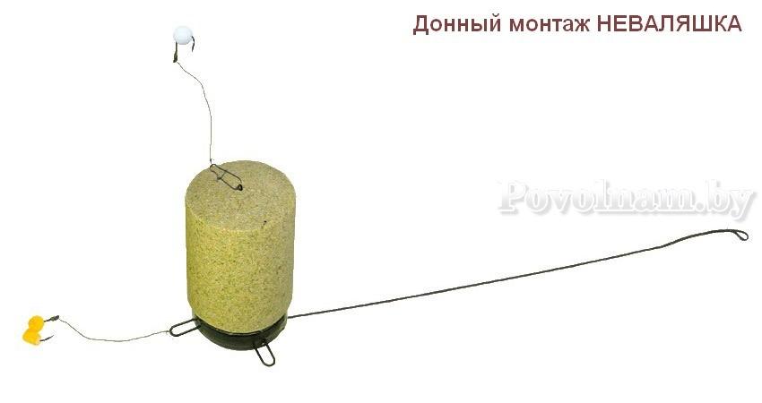 Донный монтаж НЕВАЛЯШКА-50 с лидкором