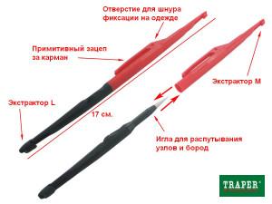 Экстрактор TRAPER двухстороний с иглой