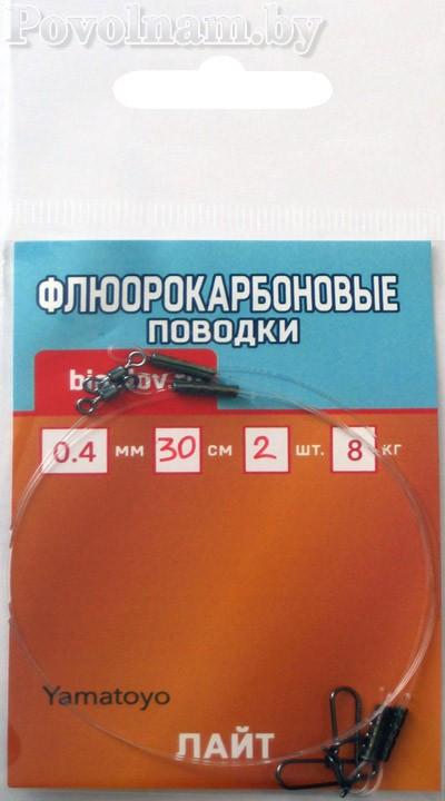 Флюорокарбоновые поводки bigulov Лайт 0.4мм, 30см, 8кг
