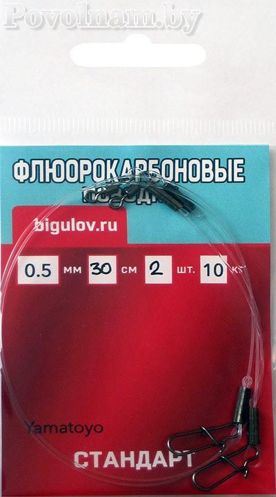 Флюорокарбоновые поводки bigulov Стандарт 0.5мм, 10кг