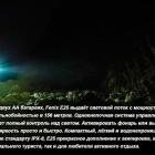 Фонарь Fenix E25 7696.750x0