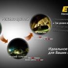 Фонарь Fenix E25 7699.750x0