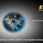 Фонарь Fenix E25 7702.750x0