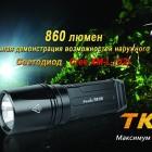 Фонарь Fenix TK35 8060.750x0