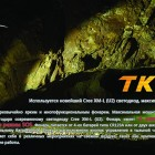 Фонарь Fenix TK35 8061.750x0