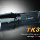 Фонарь Fenix TK35 8062.750x0