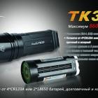 Фонарь Fenix TK35 8063.750x0