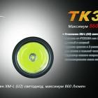 Фонарь Fenix TK35 8064.750x0