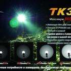 Фонарь Fenix TK35 8067.750x0