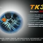 Фонарь Fenix TK35 8069.750x0