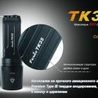Фонарь Fenix TK35 8072.750x0