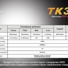 Фонарь Fenix TK35 8074.750x0