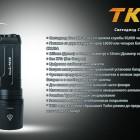 Фонарь Fenix TK35 8075.750x0