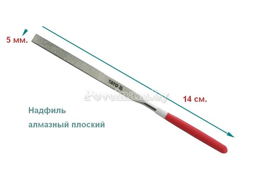 Надфиль алмазный плоский 3Х140Х50 арт.YT-6140 1
