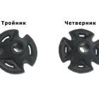 Образец тройник-четверник