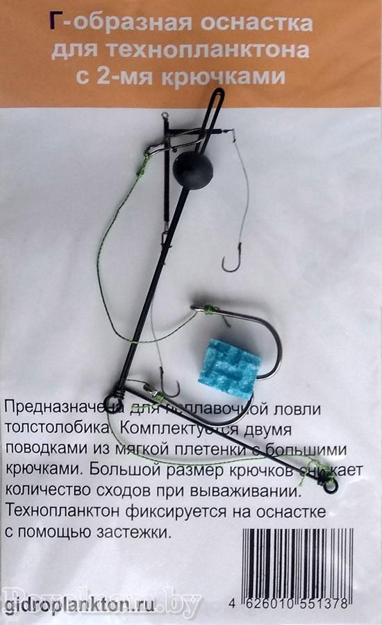 Оснастка для технопланктона Г-образная с 2 крючками 2