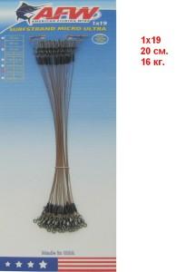 ПОВОДКИ AFW 1х19 surfstrand micro ultro (поштучно), 16кг, 20см, 1шт.