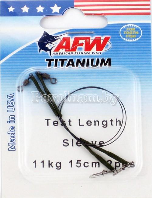 ПОВОДКИ ТИТАНОВЫЕ AFW titanium, 11кг, 15см