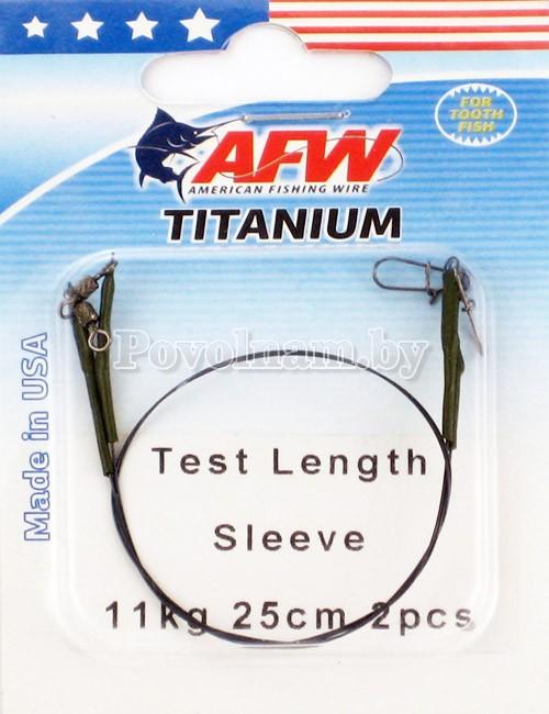 ПОВОДКИ ТИТАНОВЫЕ AFW titanium, 11кг, 25см