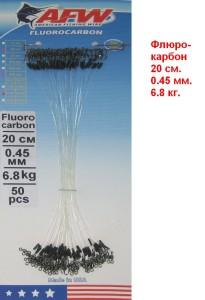 ПОВОДОК ФЛЮОРОКАРБОН (поштучно), 0.45мм, 6.8кг, 20см