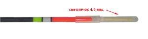 Поплавок Серебряный ручей SSF-01 со светлячком