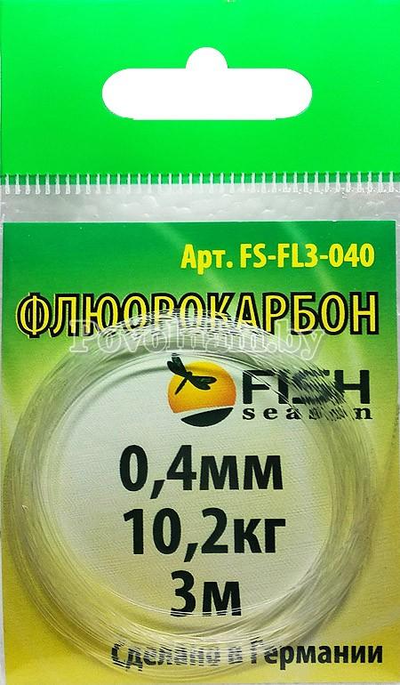 Поводковый материал ФЛЮОРОКАРБОН 0,40 мм. тест 10,2 кг. (3 м)