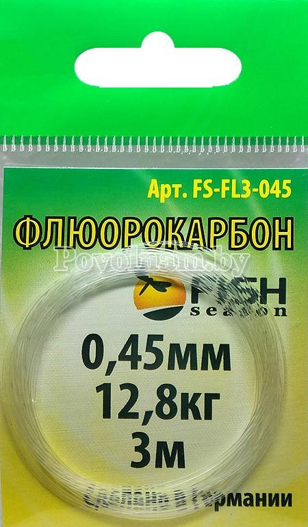 Поводковый материал ФЛЮОРОКАРБОН 0,45 мм. тест 12,8 кг. (3 м)