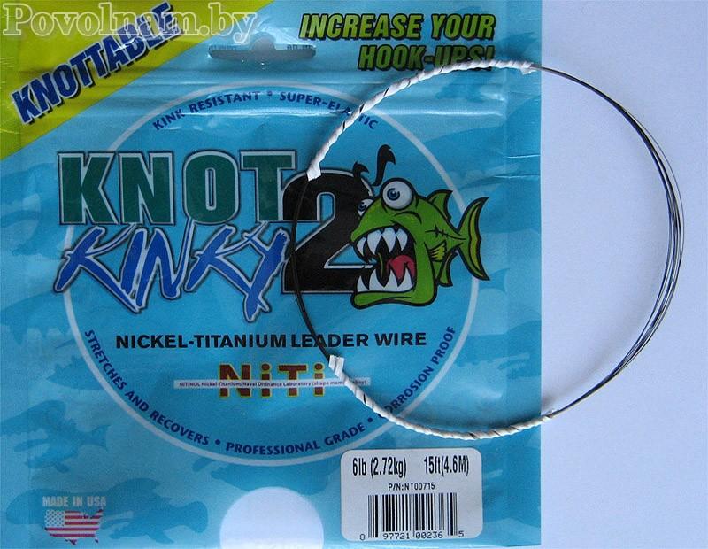 Поводковый материал Knot 2 Kinky Никель-Титан 0,20 мм, 2,72 кг.