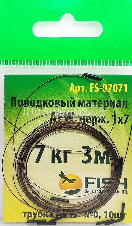 Поводковый материал нерж. 1х7 0.25 мм. 7кг. 3м+обж.трубка AFW
