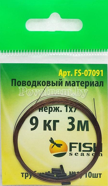 Поводковый материал нерж. 1х7 0.28 мм. 9кг. 3м+обж.трубка AFW