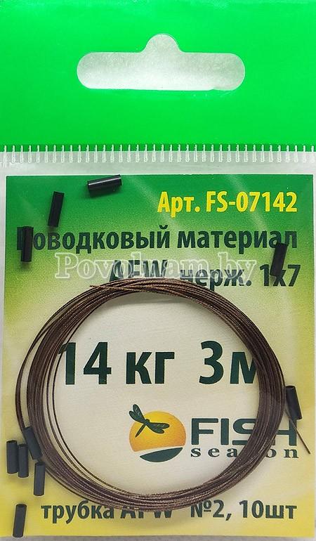 Поводковый материал нерж. 1х7 0.30мм. 14кг. 3м+обж.трубка AFW