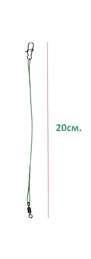 Поводок ЛЮБИТЕЛЬ 20см.