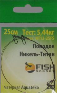 Поводок Никель-Титан 5,44 кг.