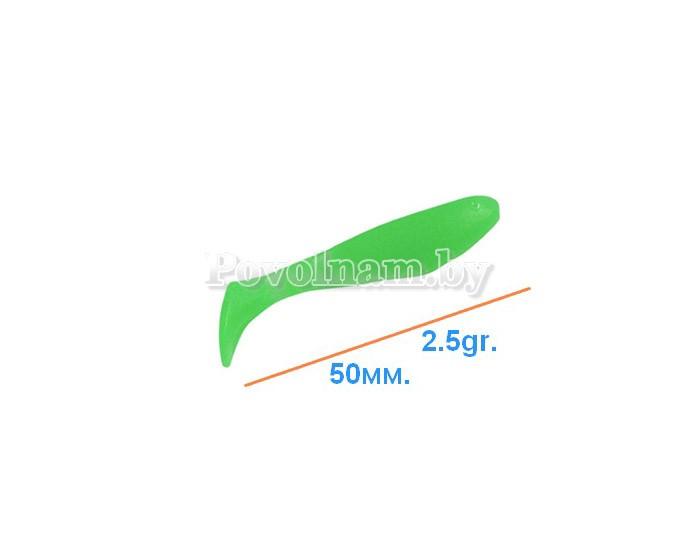 Рыбка копыто 50мм. 2.5гр. Цвет 013(Зелен.)