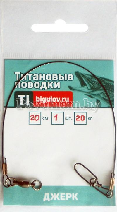 Титан Джерковые ДВ 20см., 20кг., 1шт.