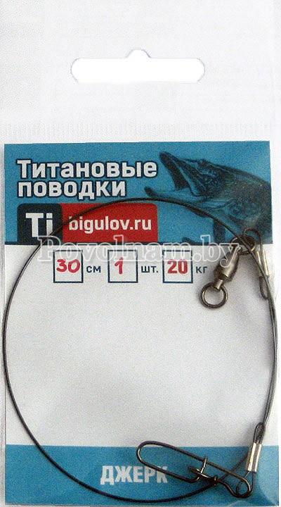 Титан Джерковые ДВ 30см., 20кг., 1шт.