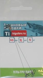 Титан Ультралайт 10-2-5