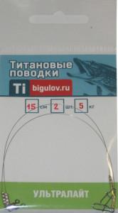 Титан Ультралайт 15-2-5