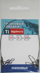 Титан Усиленные 20-2-25