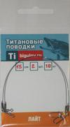 Титульная Титан Лайт 15-2-10