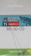 Титульная Титан Ультралайт 10-2-5