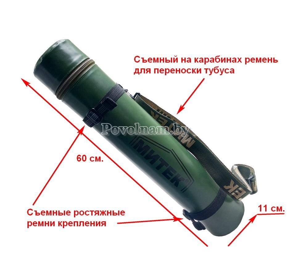 Тубус Митек ПВХ 11х60см