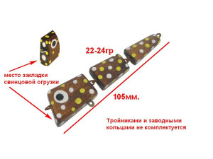 Воблер Березинский черт №1 105мм.22-24гр. Цвет черт в ряске -