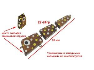 Воблер Березинский черт №1 95мм.22-24гр. Цвет черт в ряске -