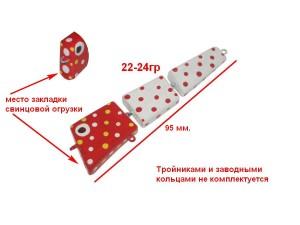 Воблер Березинский черт №1 95мм.22-24гр. Цвет мухамор -
