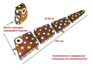 Воблер Березинский черт №3 150мм.42-44гр. Цвет черт в ряске-светлый -